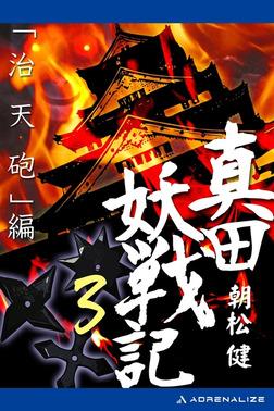 真田妖戦記(3) 「治天砲」編-電子書籍