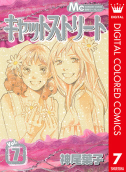 キャットストリート カラー版 7-電子書籍