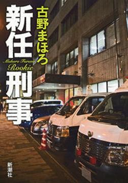 新任刑事-電子書籍