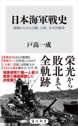 日本海軍戦史 海戦からみた日露、日清、太平洋戦争-電子書籍