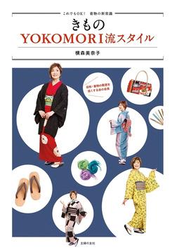 きものYOKOMORI流スタイル-電子書籍