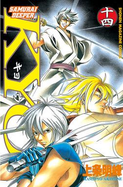 SAMURAI DEEPER KYO(14)-電子書籍