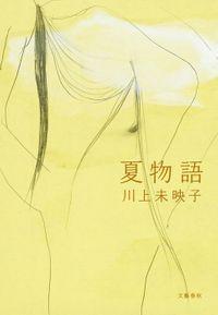 夏物語(文春e-Books)