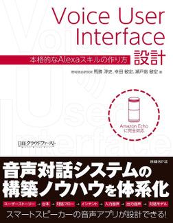 Voice User Interface設計 本格的なAlexaスキルの作り方-電子書籍