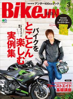 BikeJIN/培倶人 2019年3月号 Vol.193-電子書籍