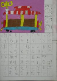 TALKEN絵日記52冊目