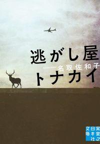 逃がし屋トナカイ(実業之日本社文庫)