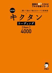 [音声DL付]改訂版 キクタン リーディング【Basic】4000