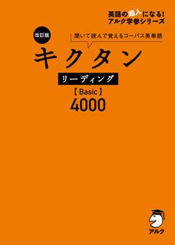 [音声DL付]改訂版 キクタン リーディング【Basic】4000-電子書籍