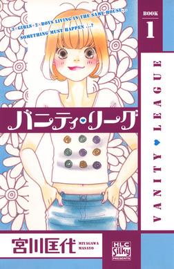 バニティ・リーグ 1巻-電子書籍