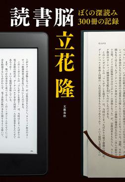 読書脳 ぼくの深読み300冊の記録-電子書籍