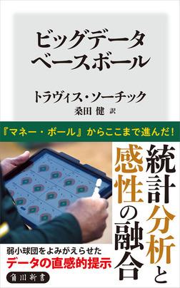 ビッグデータベースボール-電子書籍