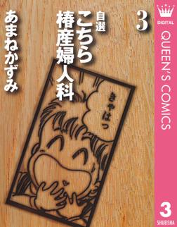 自選 こちら椿産婦人科 3-電子書籍