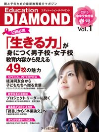 Education DIAMOND2015春号Vol.1