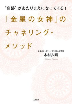 """""""奇跡""""があたりまえになってくる! 「金星の女神」のチャネリング・メソッド(大和出版)-電子書籍"""