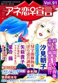 アネ恋♀宣言 Vol.91