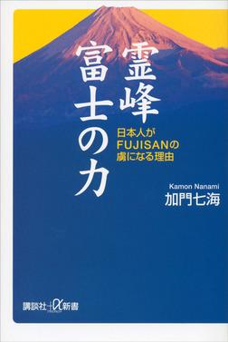 霊峰富士の力 日本人がFUJISANの虜になる理由-電子書籍