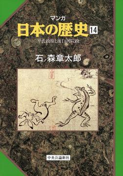 マンガ日本の歴史14(中世篇) - 平氏政権と後白河院政-電子書籍