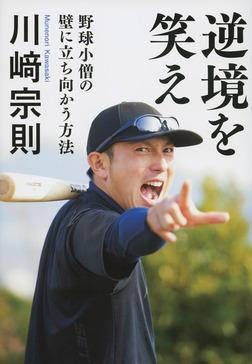 逆境を笑え 野球小僧の壁に立ち向かう方法-電子書籍