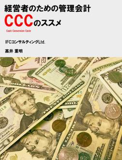 経営者のための管理会計CCC(キャッシュ・コンバージョン・サイクル)のススメ-電子書籍