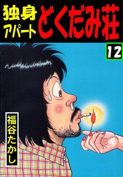 独身アパート どくだみ荘12-電子書籍