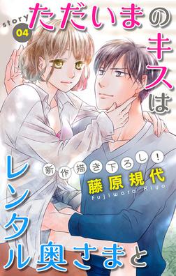 Love Silky ただいまのキスはレンタル奥さまと story04-電子書籍