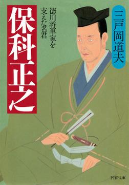 保科正之 徳川将軍家を支えた名君-電子書籍