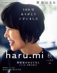 栗原はるみ haru_mi 2021年 10月号 [雑誌]