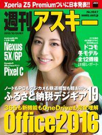 週刊アスキー No.1047 (2015年10月6日発行)