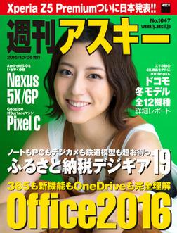 週刊アスキー No.1047 (2015年10月6日発行)-電子書籍