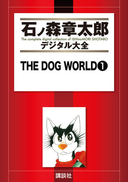 THE DOG WORLD(1)-電子書籍