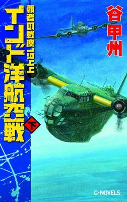 覇者の戦塵1944 インド洋航空戦 下-電子書籍