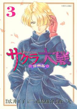 サクラ大戦 漫画版(3)-電子書籍
