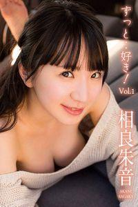 ずっと・・好き! Vol.1 / 相良朱音