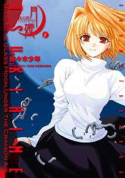 真月譚 月姫(1)-電子書籍