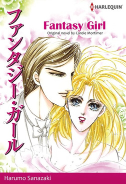 FANTASY GIRL-電子書籍