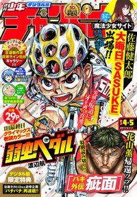 週刊少年チャンピオン2019年新年4+5号