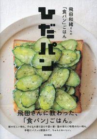 飛田和緒さんの「食パン」ごはん ひだパン