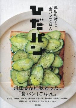 飛田和緒さんの「食パン」ごはん ひだパン-電子書籍