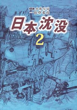 日本沈没 2巻-電子書籍