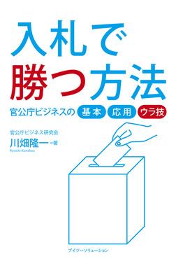 入札で勝つ方法-電子書籍