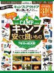 晋遊舎ムック キャンプ&アウトドア 安くて良いモノ ベストコレクション