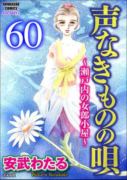 声なきものの唄~瀬戸内の女郎小屋~(分冊版) 【第60話】-電子書籍