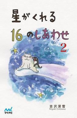星がくれる16のしあわせ 2-電子書籍