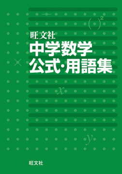 中学数学公式・用語集-電子書籍