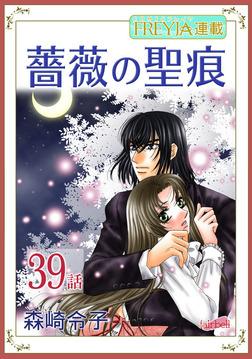 薔薇の聖痕『フレイヤ連載』 39話-電子書籍