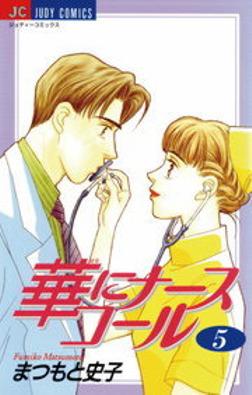 華にナースコール(5)-電子書籍