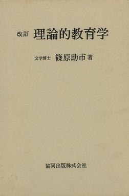 改訂 理論的教育学-電子書籍