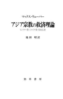 アジア宗教の救済理論 : ヒンドゥー教・ジャイナ教・原始仏教〈新装版〉-電子書籍