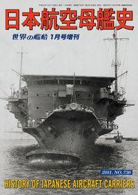 世界の艦船 増刊 第95集『日本航空母艦史』
